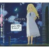 omoide-no-marnie-anata-no-koto-ga-daisuki-363057.2