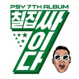 PSY-PSY-The-7th-Album-Album-01